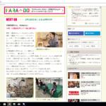 1月10日(水)22時54分PARA☆DOに出演させていただく話。